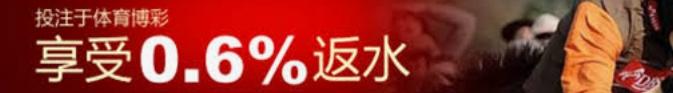 派大金反水0.6%-派大金娛樂城