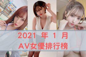 pornhub票選《2021AV女優排行榜》
